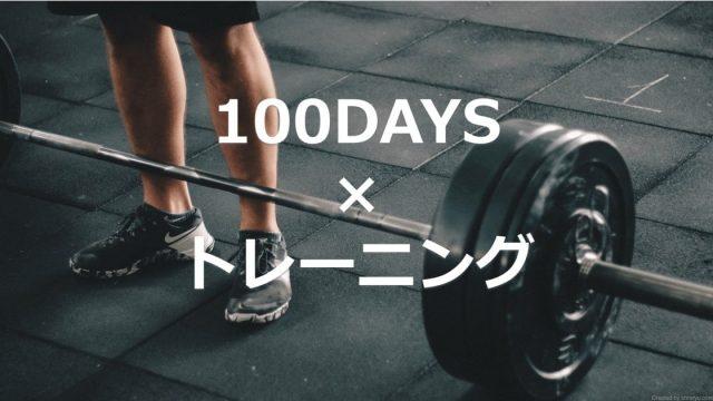100days-training