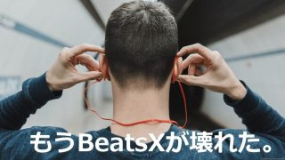 beatsx_died