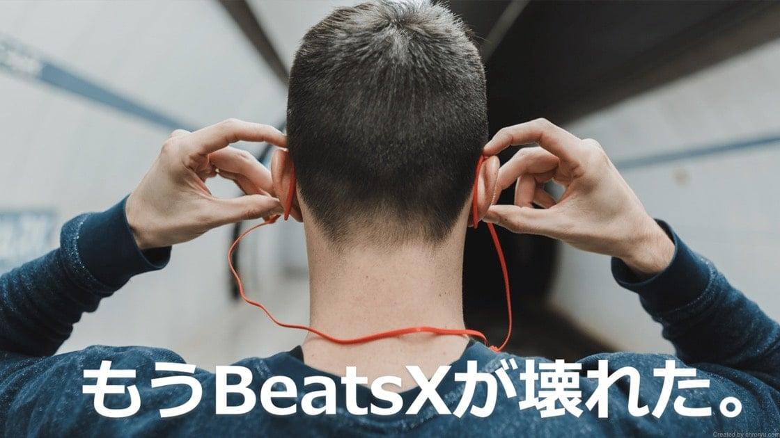 「BeatsX約9か月で片耳音が出なくなり、壊れる。原因とその後」のアイキャッチ画像