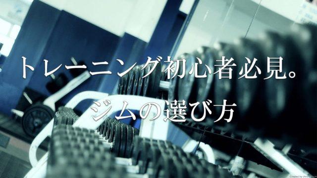 choose-gym