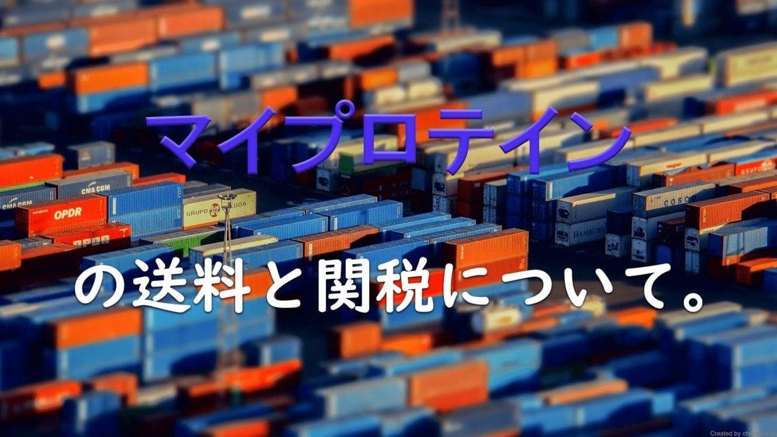 「マイプロテインで8500円未満の買い物は損!?送料と関税について」のアイキャッチ画像