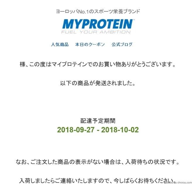 myprotein-tracer2-min