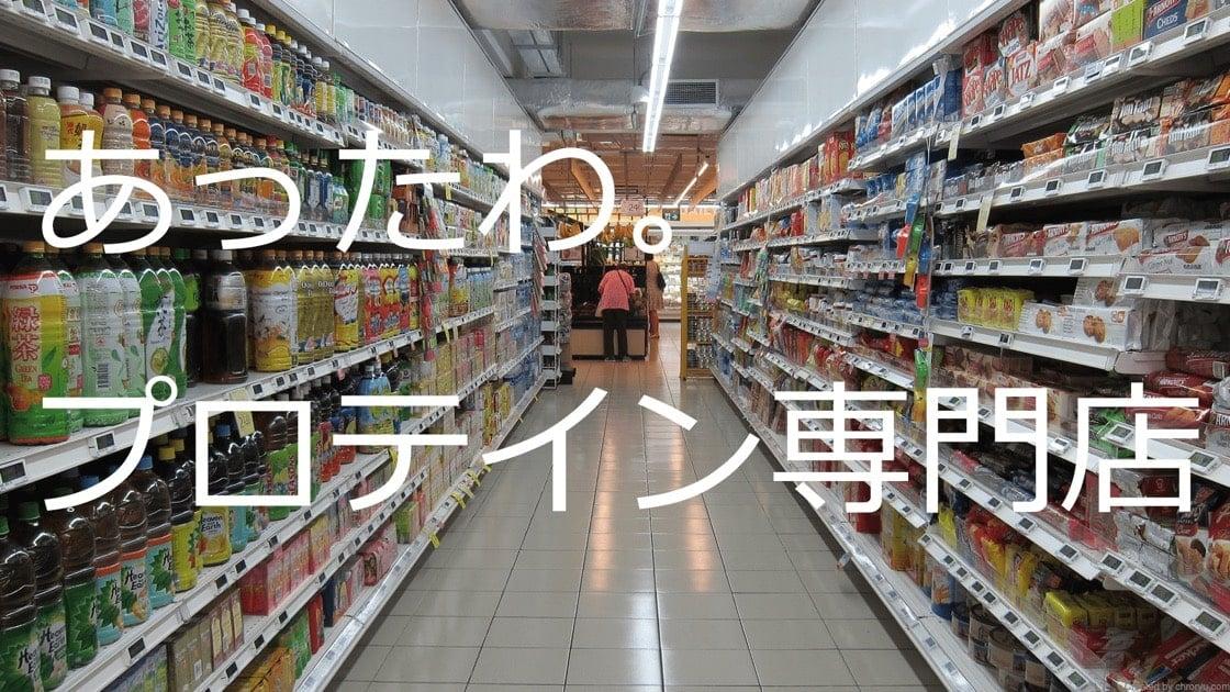 「栄養剤(プロテインやサプリメント)専門店見つけました。」のアイキャッチ画像