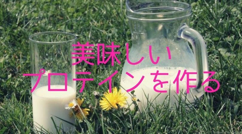 「水の分量が大切!美味しいものマイプロテインの飲み方、作り方」のアイキャッチ画像です。