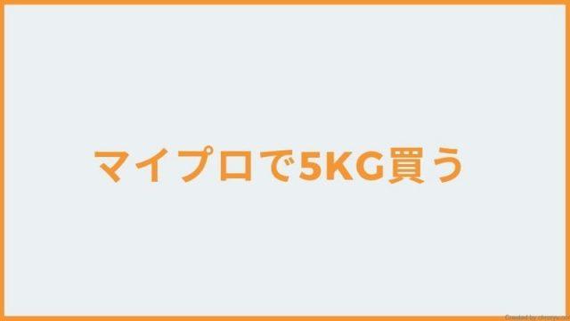 myprotein-5kg