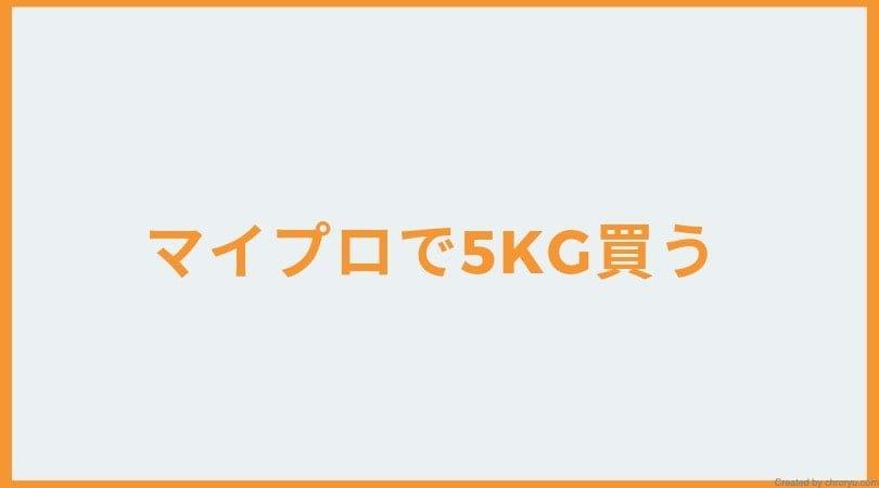 「マイプロテインで5kgの最安値とおすすめの味、保管方法」のアイキャッチ画像です。