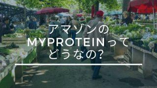 myprotein-amazon