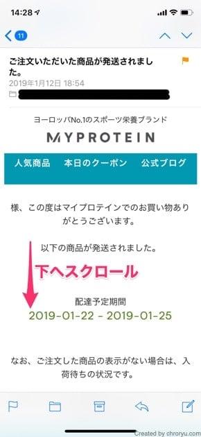 myprotein-trace-phone2