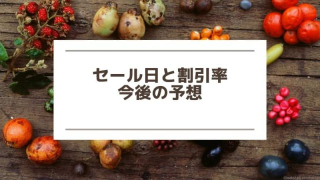 sale-history