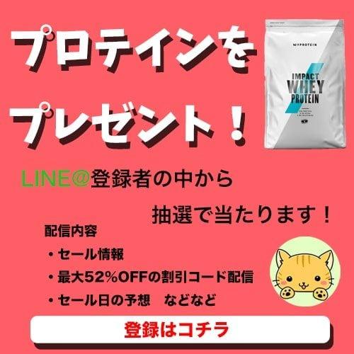 LINE@やってます!