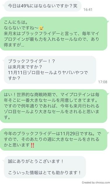 Line@での実際のやりとり