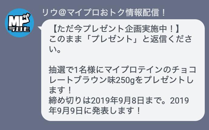 Line@でのゲリラプレゼント企画