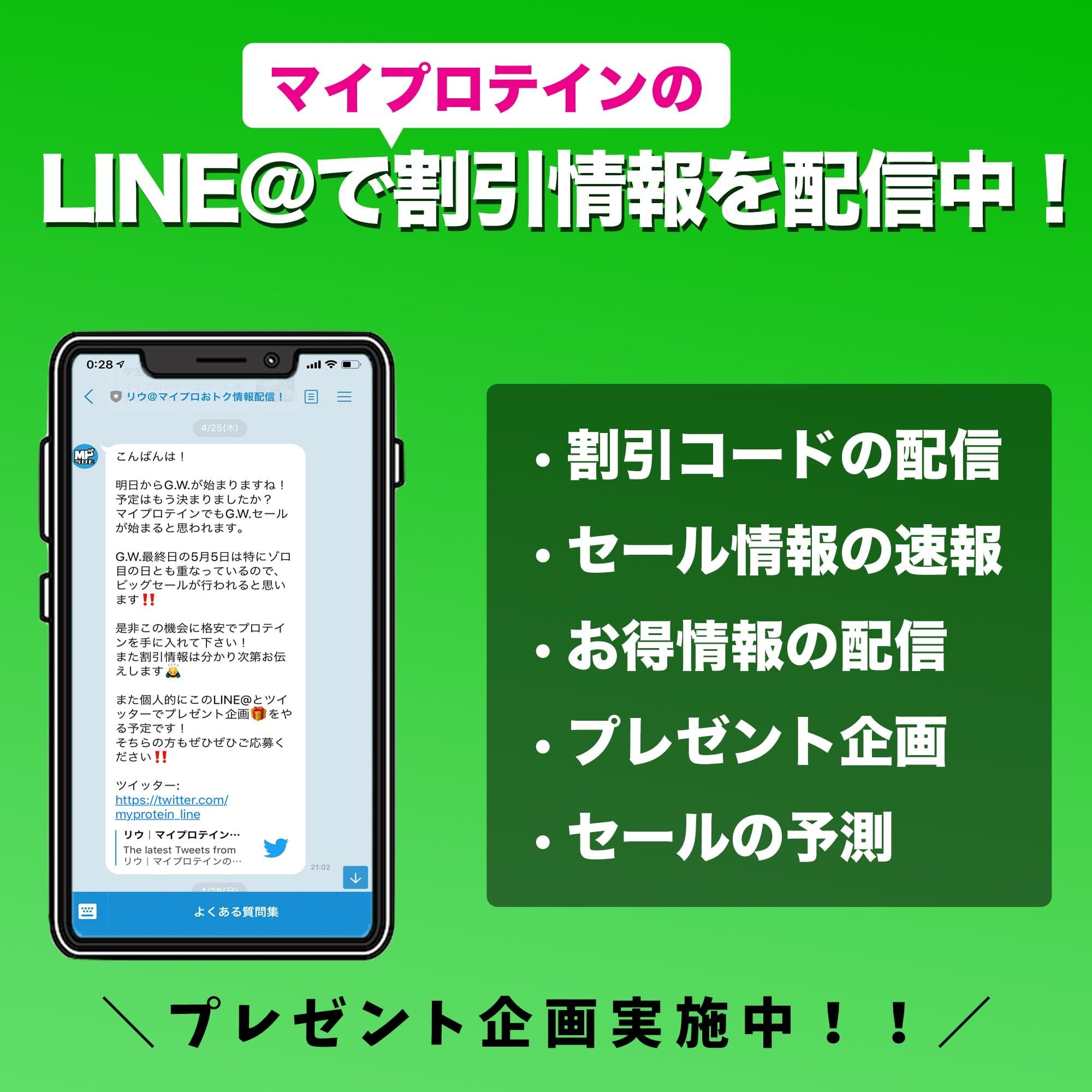 LINE@のアイキャッチ画像