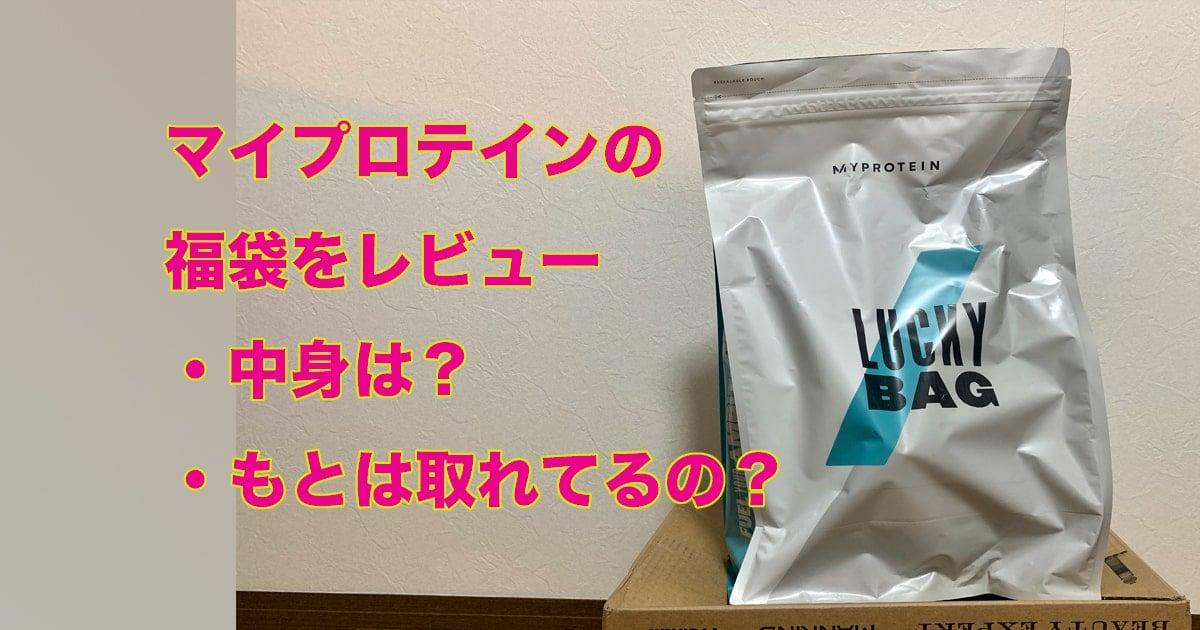 「マイプロテインの福袋Lucky Bagのレビュー。その中身は?」のアイキャッチ画像